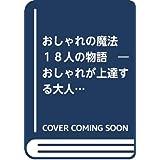 おしゃれの魔法 18人の物語 ~おしゃれが上達する大人服 (主婦の友生活シリーズ)