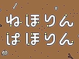 ねほりんぱほりん(NHKオンデマンド)