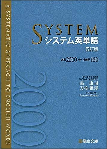 「システム英単語 5」の画像検索結果