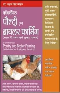 Amazon in: Buy Murgi Paalan (Hindi) Book Online at Low