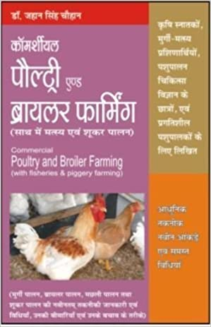 Buy COMMERCIAL POULTRY & BROILER FARMING (WITH FISHERIES & PIGGERY