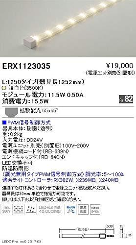 ENDO LED間接照明ユニット L:1250タイプ 温白色3500K 防湿防雨形 PWM調光 拡散配光 ERX1123035 (ランプ付電源別売) B07HQ36BKV