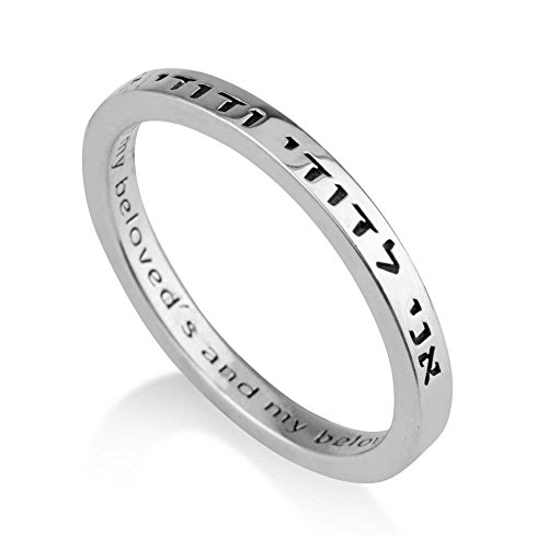 Marina Jewelry 925 Sterling Silver Large Ring, Womens Mens Engraved I Am My Beloved's Hebrew and English by Marina Jewelry