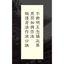 saidaijiryuufudoumyouounenjyushidai kurofukajisahou higoshinhousahou (Japanese Edition)
