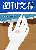 週刊文春 2019年 3/14 号 [雑誌]