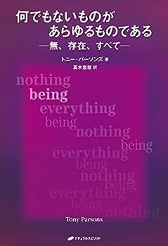 何でもないものが あらゆるものである - 無、存在、すべて -(覚醒ブックス)