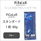 ムコタ ピカラ ヘアカラー スタンダード blue ブルー 1剤 80g