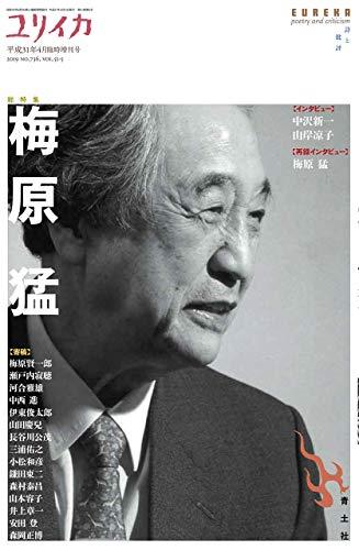 ユリイカ 2019年4月臨時増刊号 総特集◎梅原猛