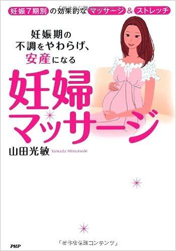 妊婦マッサージ 山田 光敏 本 通販 Amazon