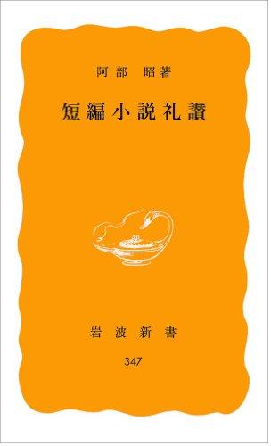 短編小説礼讃 (岩波新書 黄版 347)