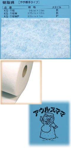 〔バイリーン〕 アウルスママ 樹脂綿「やや厚手」96cm×15m KS-116   B002KO1K1C