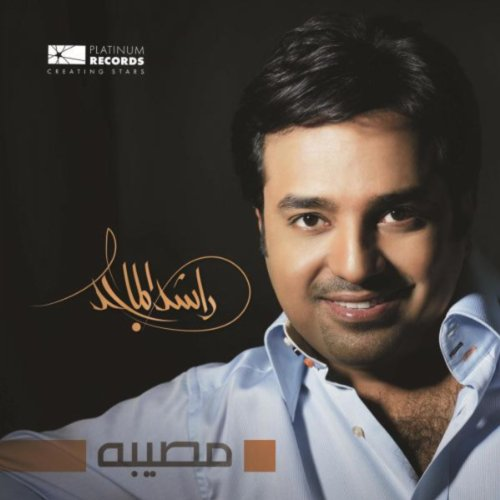 rashed al majed mp3