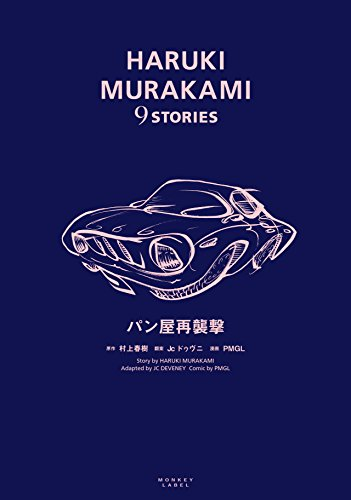 パン屋再襲撃 (HARUKI MURAKAMI 9 STORIES)