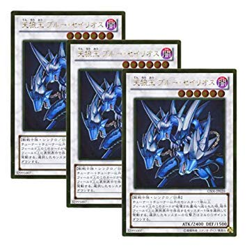 Yu-Gi-Oh! 3 Pieces Set Japanese Version GS 06-JP 020 Celestial Wolf Lord, Blue Sirius Ameno Blue Seirios (Gold Rare) from Yu-Gi-Oh!