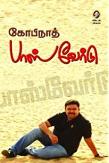 Theruvellam Thevathaigal Book Pdf