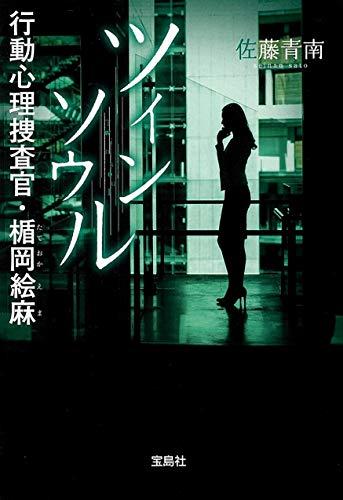 ツインソウル 行動心理捜査官・楯岡絵麻 (宝島社文庫 『このミス』大賞シリーズ)