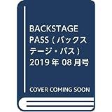 BACKSTAGE PASS (バックステージ・パス) 2019年 08月号