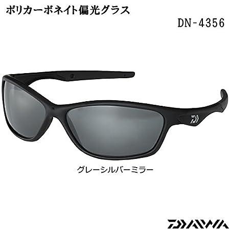 ダイワ  ポリカーボネイト偏光グラス グレーシルバーミラー DN-4356