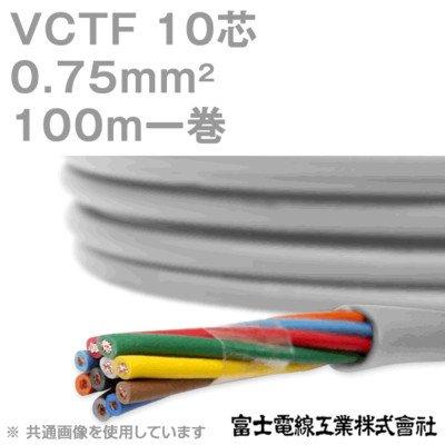 富士電線工業 VCTF 0.75sq×10芯 ビニルキャブタイヤコード (丸型ケーブル) (0.75mm 10C 10心) 100m 1巻 KH B0764WFWF8