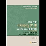 1840-1949:中国近代史(经典插图珍藏版)