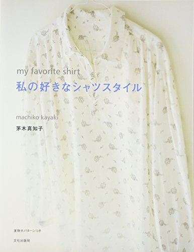 私の好きなシャツスタイル―my favorite shirt