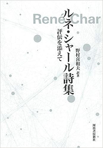 ルネ・シャール詩集: 評伝を添え...