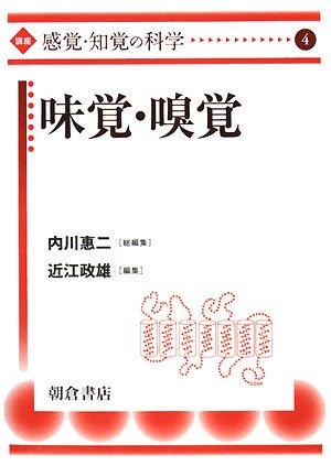 """味覚・嗅覚 (講座""""感覚・知覚の科学"""")"""