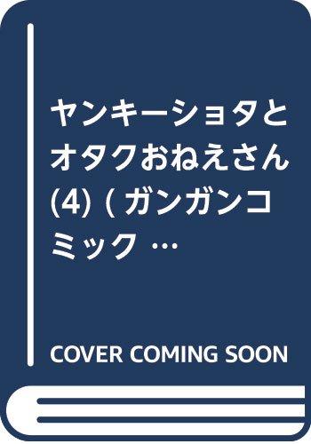 ヤンキーショタとオタクおねえさん(4) (ガンガンコミックスpixiv)