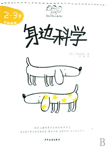 Dad, Mum & Me Science Around You  for Kids at Age of 2-3 (Chinese Edition) pdf