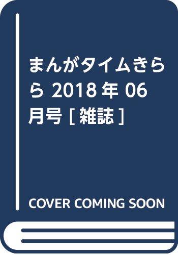 まんがタイムきらら 2018年 06 月号 [雑誌]