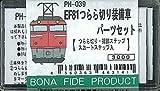 BONA FIDE PRODUCT(ボナファイデプロダクト) BONA FIDE PRODUCT(ボナファイデプロダクト) 16番(HO) EF81 つらら切り装備車パーツセット (つらら切り・裾部ステップ・スカートステップ入)