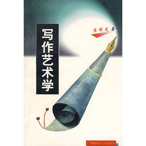 Write Art [xie zuo yi shu xue] (Chinese Edition)