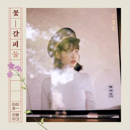 IU [FLOWER MARK 2/꽃갈피 둘] 2nd Special Remake Album CD+Photobook+Tracking Number K-POP