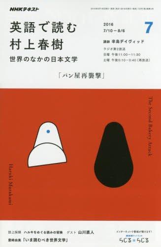 NHKラジオ 英語で読む村上春樹 2016年7月号 [雑誌] (NHKテキスト)