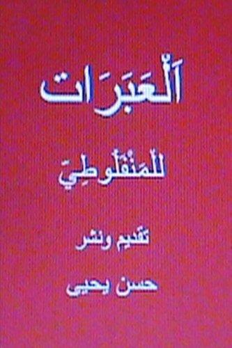 (Al Abarat Lil Manfaluti (Arabic Edition))