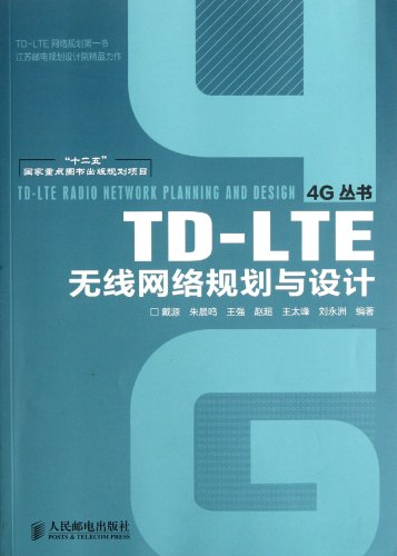 TD-LTE Radio Network Planning and Design (Chinese Edition)