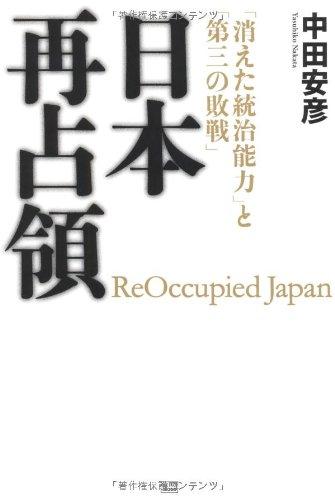 日本再占領 ―「消えた統治能力」と「第三の敗戦」―