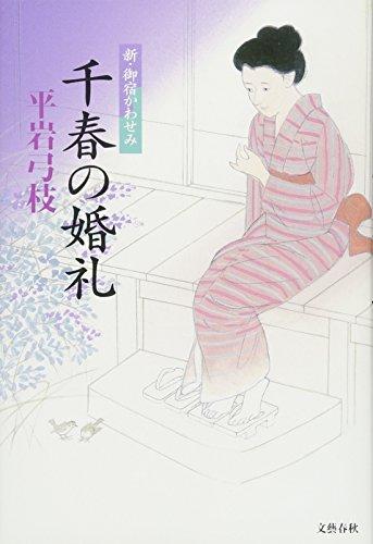 千春の婚礼 新・御宿かわせみ 感...
