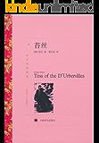 苔丝(上海译文出品!19世纪末最黑暗的英国小说,让徐志摩、王佐良、伍尔夫、劳伦斯都为之入迷) (译文名著精选)