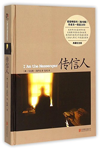 I am the Messenger (Chinese Edition)