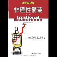 非理性繁荣(第二版)(新金融系列)(2013年诺贝尔经济学奖得主罗伯特.希勒经典作品)