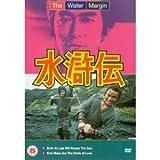 The Water Margin - Vol. 2 [1976] [DVD]