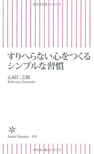 すりへらない心をつくるシンプルな習慣 (朝日新書)