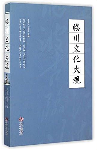 临川文化大观
