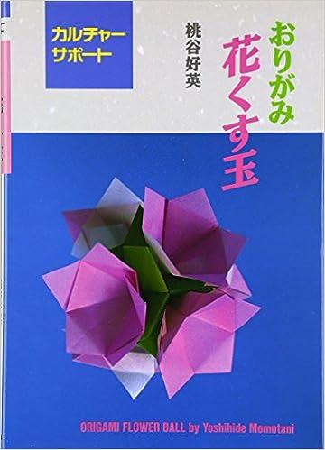 Read e book online momotani origami flowers pdf lifetambov e momotani origami vegetation origami flora momotani yoshihide momotani 2000 mightylinksfo