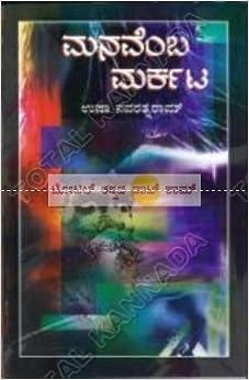 Book Manavemba Markata