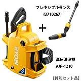 リョービ(RYOBI) 高圧洗浄機 AJP-1210 667100A (本体+フレキシブルランスセット)