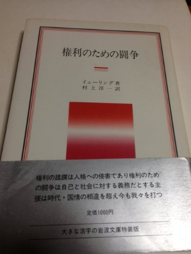 権利のための闘争 (1984年) (岩波クラシックス〈60〉)