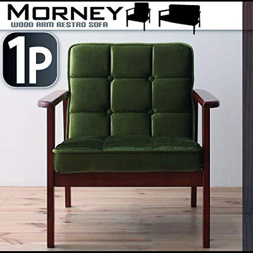 木肘レトロソファ MORNEY モーニー 1P モケットグリーン B007HYW28U