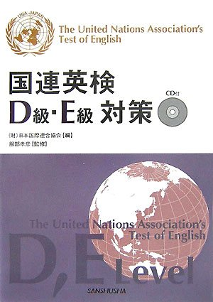 Kokuren eiken Dkyū Ekyū taisaku PDF